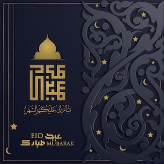 Karta z pozdrowieniami eid mubarak islamski kwiatowy wzór