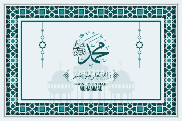 Karta Z Pozdrowieniami Mawlid Al Nabi Muhammad Z Kaligrafią I Ornamentem Premium Wektor Premium Wektorów