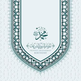 Karta z pozdrowieniami mawlid al nabi muhammad z kaligrafią i ornamentem premium wektor