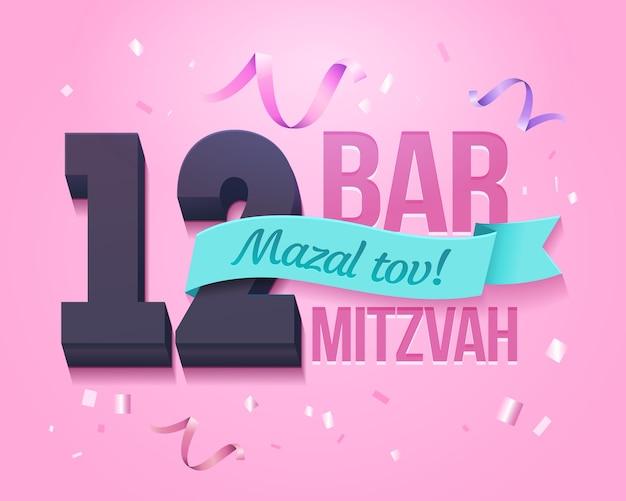Karta zaproszenie na bar micwę. kartka okolicznościowa dla żydowskiej dziewczyny bar micwy z okazji jej 12. rocznicy.