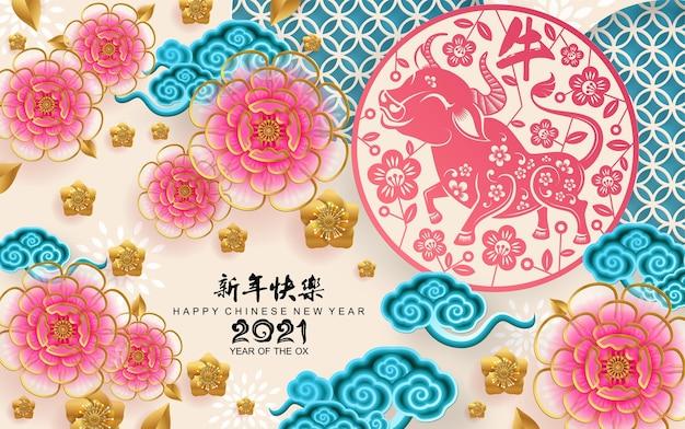 Kartka z życzeniami chińskiego nowego roku 2021, rok wołu, gong xi fa cai