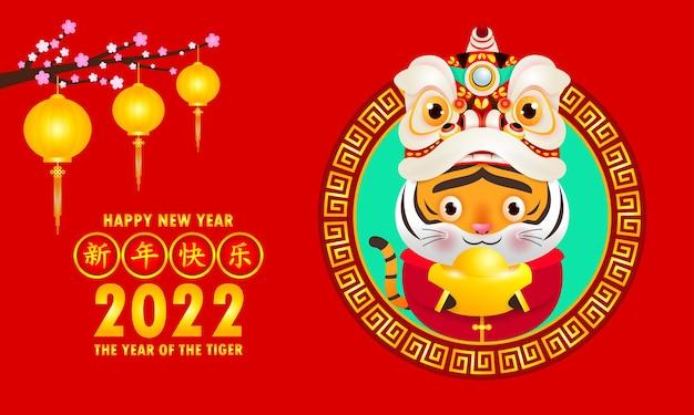 Kartka z życzeniami chińskiego nowego roku 2022 z małym tygrysem z tańcem lwa