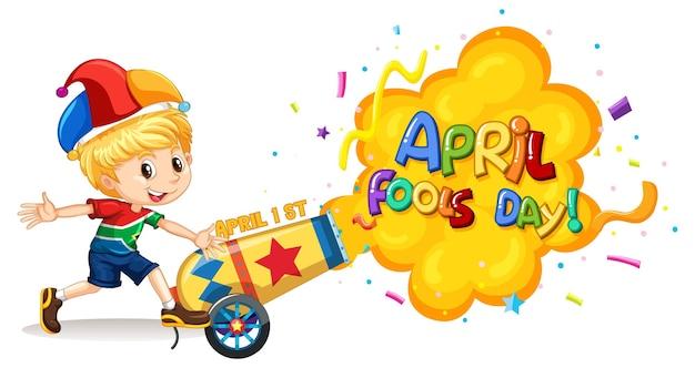 Kartka z życzeniami prima aprilis z chłopcem w kapeluszu błazna i eksplozją konfetti