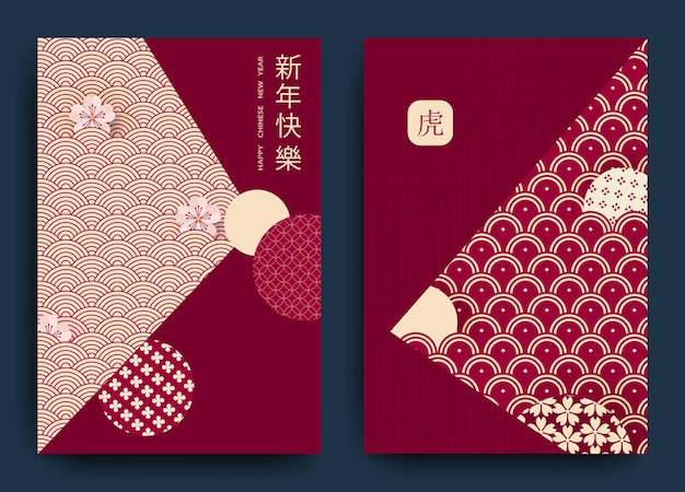 Kartka z życzeniami szczęśliwego nowego roku chińskiego tłumaczenie z chińskiego symbol tygrysa szczęśliwego nowego roku