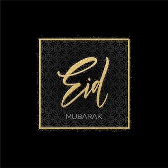 Kartka z życzeniami z creative text ramadan kareem wykonana przez złoty brokat.