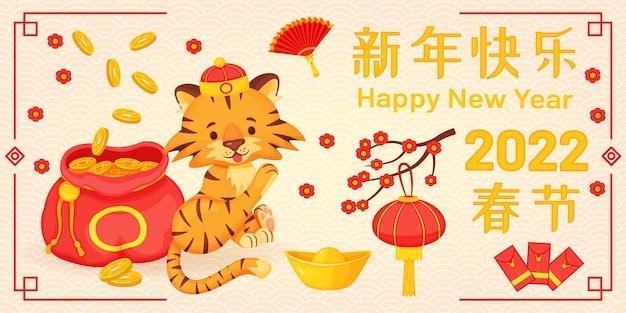 Kartkę z życzeniami chińskiego nowego roku 2022 z uroczym tygrysem i torbą na pieniądze