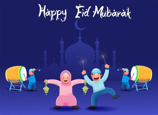 Kartkę z życzeniami eid mubarak