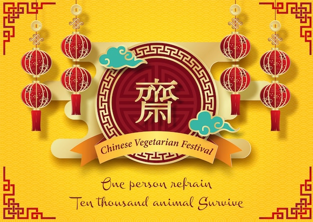 """Kartkę z życzeniami i plakat reklamowy chińskiego festiwalu wegetariańskiego w stylu cięcia papieru i projektowania wektorowego. złote chińskie litery oznaczają po angielsku """"post"""" w celu oddania czci buddzie."""