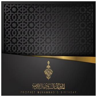 Kartkę z życzeniami mawlid al nabi z kwiatowym wzorem i arabską kaligrafią
