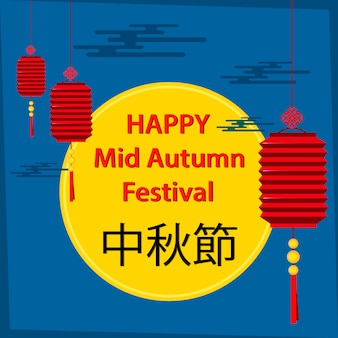 Kartkę z życzeniami mid autumn festival