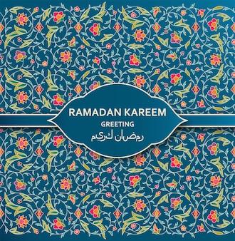 Kartkę z życzeniami ramadan kareem. arabeska arabski kwiatowy styl