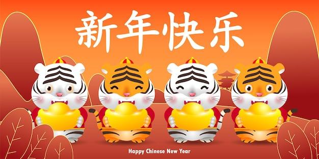 Kartkę z życzeniami szczęśliwego chińskiego nowego roku 2022 cztery małe tygrysy trzymające chińskie sztabki złota