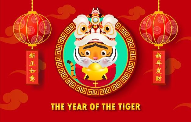 Kartkę z życzeniami szczęśliwego chińskiego nowego roku 2022. mały tygrys trzymający sztabkę złota.