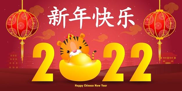Kartkę z życzeniami szczęśliwego chińskiego nowego roku 2022. projekt transparentu z uroczym małym tygrysem, rok zodiaku tygrysa ilustracja na białym tle w stylu kreskówki, tłumaczenie happy chinese new year