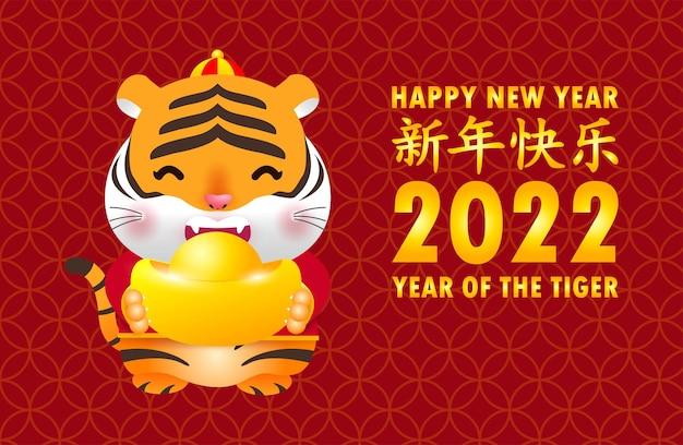 Kartkę Z życzeniami Szczęśliwego Chińskiego Nowego Roku 2022 śliczny Mały Tygrys Trzyma Chińskie Sztabki Złota Premium Wektorów