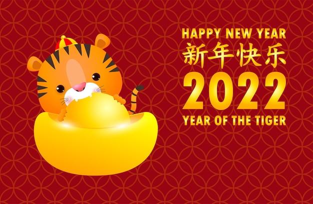 Kartkę z życzeniami szczęśliwego chińskiego nowego roku 2022 śliczny mały tygrys trzyma chińskie sztabki złota
