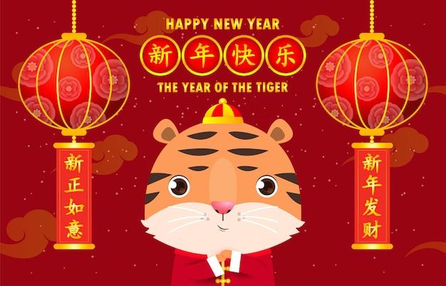 Kartkę z życzeniami szczęśliwego chińskiego nowego roku 2022