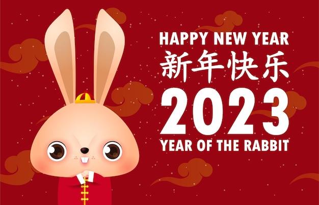 Kartkę z życzeniami szczęśliwego chińskiego nowego roku 2023