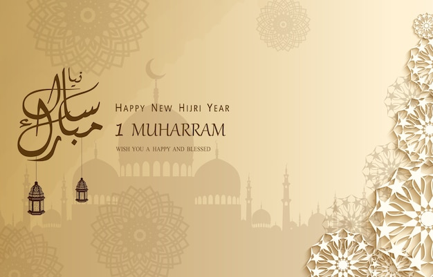 Kartkę z życzeniami szczęśliwego islamskiego nowego roku muharram