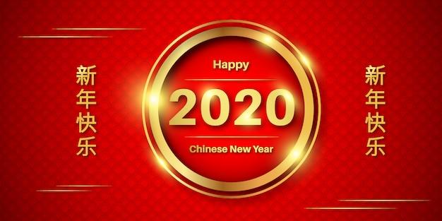 Karty z pozdrowieniami chiński nowy rok 2020