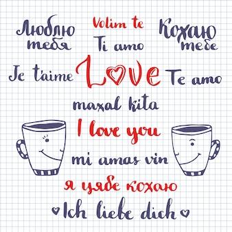 Kocham cię zdanie napisane w wielu językach. wektor dekoracja walentynki. śliczne napis.