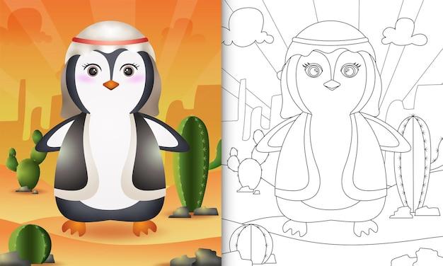 Kolorowanka dla dzieci o tematyce ramadan z uroczym pingwinem w tradycyjnym arabskim stroju