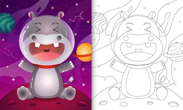Kolorowanka dla dzieci z uroczym hipopotamem w kosmicznej galaktyce