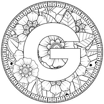 Kolorowanka litera g z dekoracyjnym ornamentem kwiatowym mehndi w etnicznym stylu orientalnym