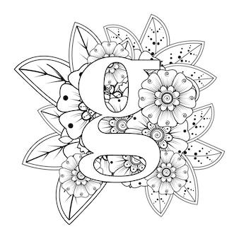 Kolorowanka litera g z ozdobnym ornamentem kwiatowym mehndi w etnicznym stylu orientalnym coloring