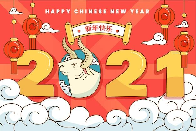 Kolorowy Chiński Nowy Rok 2021 Premium Wektorów
