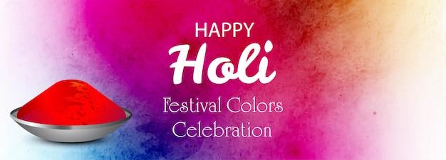 Kolorowy szczęśliwy holi świętowania sztandaru szablonu projekt