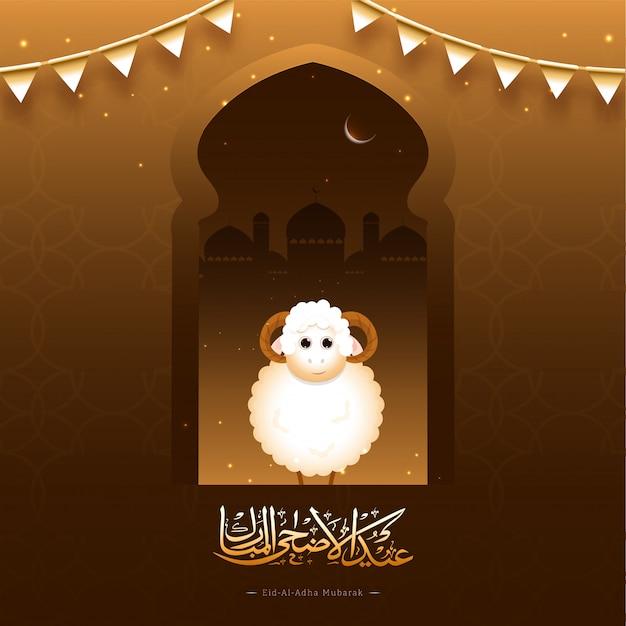 Koncepcja eid-al-adha mubarak z kreskówkową owcą na drzwiach meczetu, półksiężycu i efektach świetlnych.