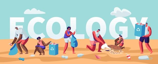 Koncepcja ochrony ekologii, ludzie zbierający śmieci na plaży. zanieczyszczenie morza śmieciami. wolontariusze sprzątają odpady na wybrzeżu plakat, baner, ulotka, broszura. ilustracja kreskówka płaskie wektor
