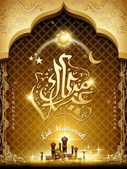 Koncepcja pozdrowienia eid mubarak