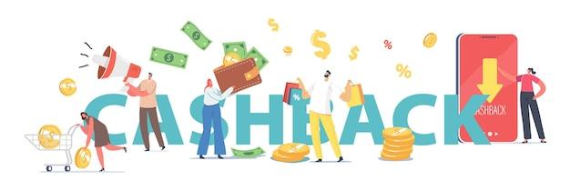 Koncepcja zwrotu gotówki. szczęśliwi ludzie otrzymują zwrot pieniędzy za zakupy i zakupy w sklepie. postacie męskie i żeńskie użyj plakatu, banera lub ulotki usługi cashback app service. ilustracja kreskówka wektor