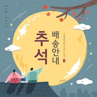 """Koreański dzień dziękczynienia zakupy pop-up ilustracja. tłumaczenie w języku koreańskim """"informacje o dostawie w święto dziękczynienia"""""""