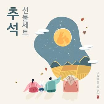 """Koreański dzień dziękczynienia zakupy pop-up ilustracja. tłumaczenie w języku koreańskim """"zestaw podarunkowy na święto dziękczynienia"""""""