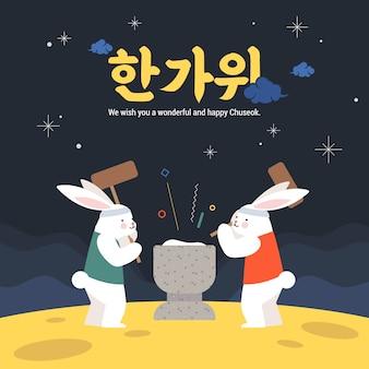 Koreańskie króliki z okazji święta dziękczynienia robiące ricecake