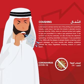 Koronawirus (covid-19) infografika pokazująca oznaki i objawy, ilustrująca chorego arabskiego mężczyznę. skrypt w języku arabskim oznacza objawy i objawy koronawirusa: koronawirus (covid-19) i kaszel - wektor