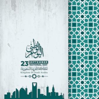 Królestwo arabii saudyjskiej national day greeting card z kaligrafią i ornamentem. wektor premium