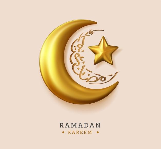 Księżyc Gwiazda Realistyczna Ilustracja Ramadan Kareem Premium Wektorów