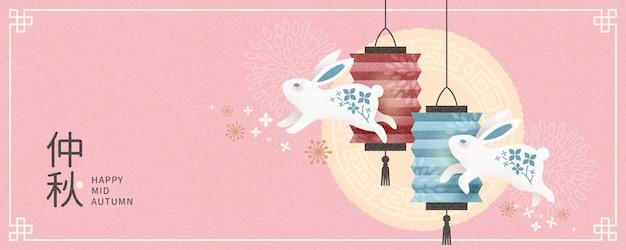 Ładny projekt transparentu festiwalu w połowie jesieni z królikami i papierowymi lampionami, nazwa święta napisana chińskimi słowami