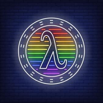 Lambda w kole z neonem w kolorach lgbt