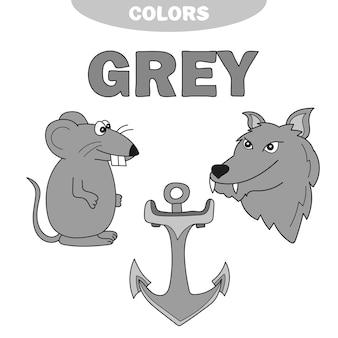 Learn the color grey - rzeczy, które są szare - zestaw edukacyjny. ilustracja kolorów podstawowych. ilustracja wektorowa. wilk, kotwica, mysz