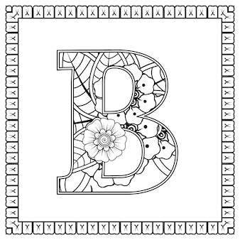 Litera b wykonana z kwiatów w stylu mehndi, kolorowanie książki stronę konspektu handdraw ilustracji wektorowych