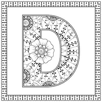 Litera d wykonana z kwiatów w stylu mehndi, kolorowanie książki stronę konspektu handdraw ilustracji wektorowych