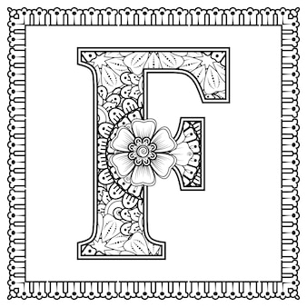 Litera f wykonana z kwiatów w stylu mehndi, kolorowanie książki stronę konspektu handdraw ilustracji wektorowych