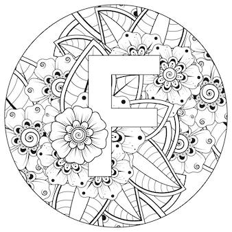 Litera f z ozdobnym ornamentem kwiatowym mehndi w etnicznym stylu orientalnym kolorowanki książki