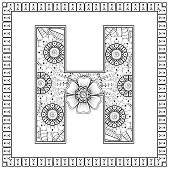 Litera h wykonana z kwiatów w stylu mehndi, kolorowanie książki stronę konspektu handdraw ilustracji wektorowych