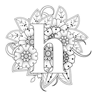 Litera h z ozdobnym ornamentem kwiatowym mehndi w etnicznym stylu orientalnym kolorowanki książki